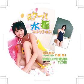 【未公開DVD写真集720枚】スクール水着コレクション 町田有沙 15歳高1 未公開DVD写真集
