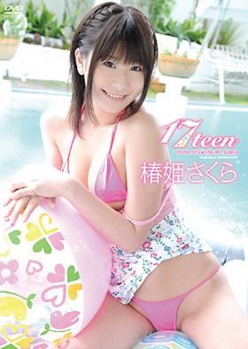 17teen 椿姫さくら