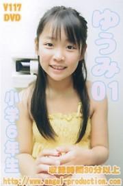 ゆうみ 01 小学6年生