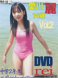 愛川麗 14歳 中学2年生 Vol.2 表紙画像