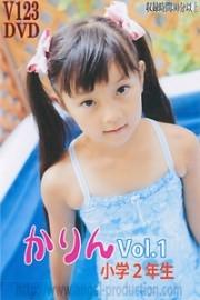 かりん 小学2年生 Vol.1