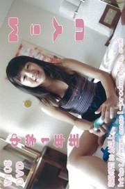 Miyu 中学1年生 Vol.05