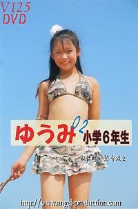 ゆうみ 小学6年生 02 表紙画像