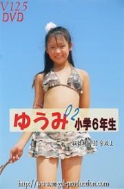 ゆうみ 小学6年生 02