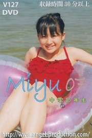 Miyu 中学2年生 Vol.07