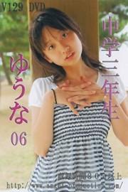 ゆうな 中学3年生 06