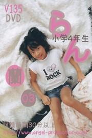 蘭 小学4年生 03