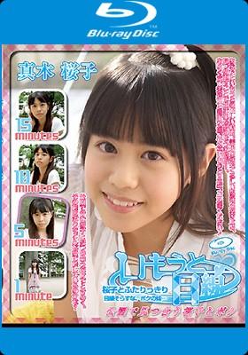 いもうと目線 桜子とふたりっきり 目線をそらすな、ボクの妹・・・ 真木桜子 Blu-ray 表紙画像