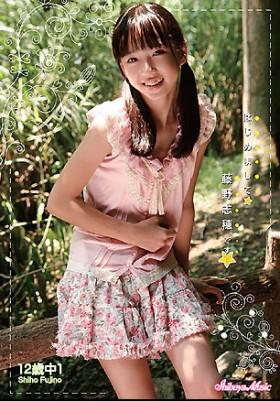 はじめまして☆藤野志穂です☆ 12歳中1 表紙画像