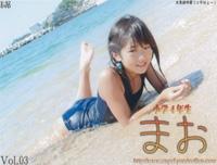 まお 小学4年生 Vol.03