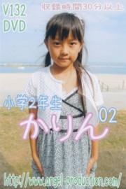 かりん 小学2年生 02