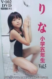 りな 小学5年生 Vol.05