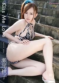 Kiss Me Love 瀬尾秋子