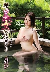 新・美女秘湯めぐり 那須湯本温泉編