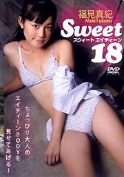 Sweet 18 福見真紀
