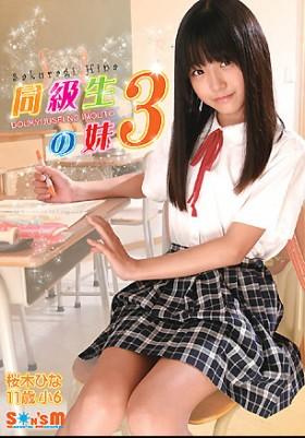 桜木ひな  同級生の妹3 表紙画像