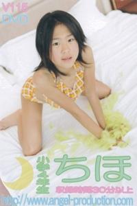 ちほ 小学5年生