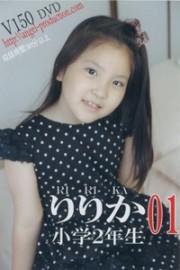 りりか 小学2年生 01