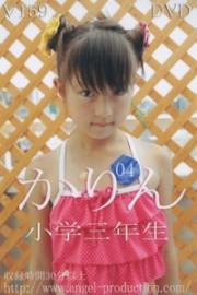 かりん 小学3年生 04