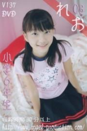 れお 小学6年生 03