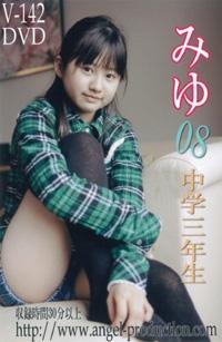 みゆ 中学3年生 08