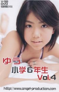 ゆう 小学6年生 Vol.4