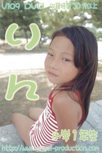 りん 小学1年生