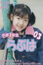 らぶは 小学1年生 03