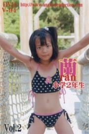 蘭 小学2年生 Vol.02