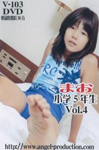 まお 小学5年生 Vol.4
