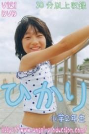 ひかり 小学2年生 Vol.1