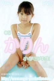 かりん 小学3年生 Vol.05