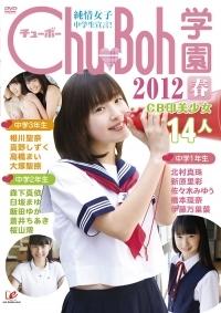 純情女子中学生宣言!Chu→Boh学園2012 春