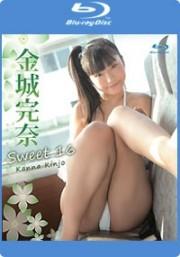 Sweet 16 BD 金城完奈