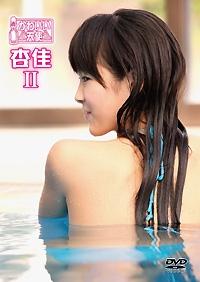かわいい天使 杏佳 2