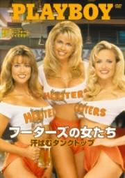 汗ばむタンクトップ Playboy フーターズの女たち