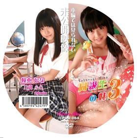 【本編では見られない 未公開映像】  桜木ひな 同級生の妹3