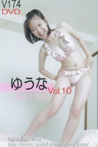 ゆうな 高校1年生 Vol.10