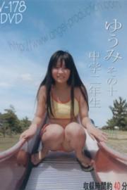 ゆうみ 中学2年生 Vol.10