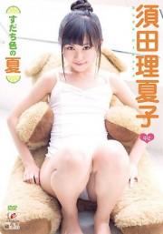 【特典】すだち色の夏 須田理夏子 *サインジャケット + サイン入り生写真