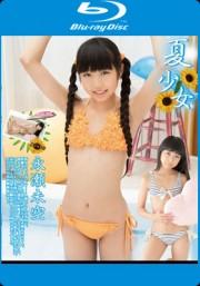 夏少女 永瀬未空 [Blu-ray]