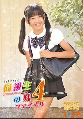 桜木ひな 同級生の妹4 ファイナル 表紙画像