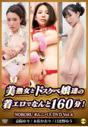 美熟女とドスケベ娘達の着エロでなんと160分!NOBORUオムニバスDVD Vol.4