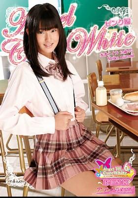 水波メイカ エンジェルキュアホワイト シリーズ VOL.5 ピンク編 表紙画像