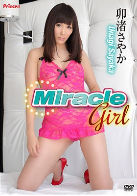 Miracle Girl 卯渚さやか