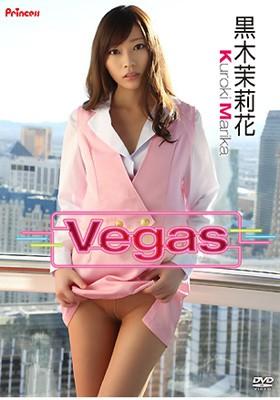 Vegas 黒木茉莉花