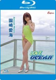 LOVE OCEAN BD 園崎愛海