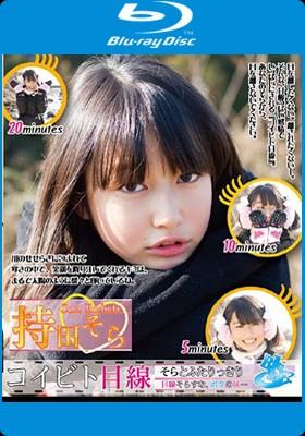 コイビト目線 そらとふたりっきり 目線をそらすな、ボクの妹・・・ 持田そら Blu-ray 表紙画像