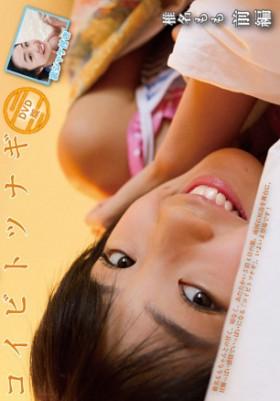 コイビトツナギ 椎名もも 前編 DVD版