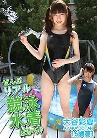 大谷彩夏 ぜんぶリアル競泳水着ばかり♪ 表紙画像